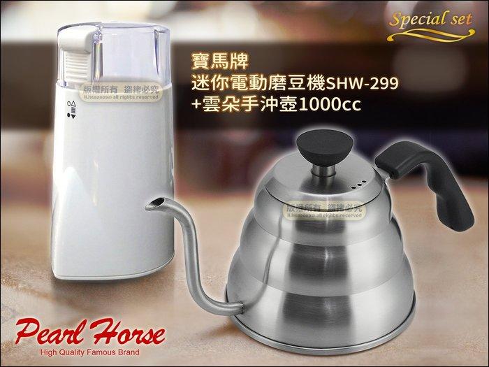 寶馬牌 電動磨咖啡豆機 shw-299+雲朵手沖壺 1000cc + 贈毛刷