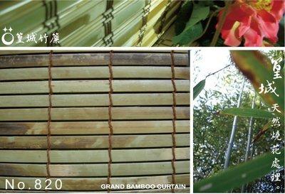 【篁城竹簾代號820】天然竹皮燒花‧庭院深深竹皮系列‧半戶外、潮濕山區的好選擇