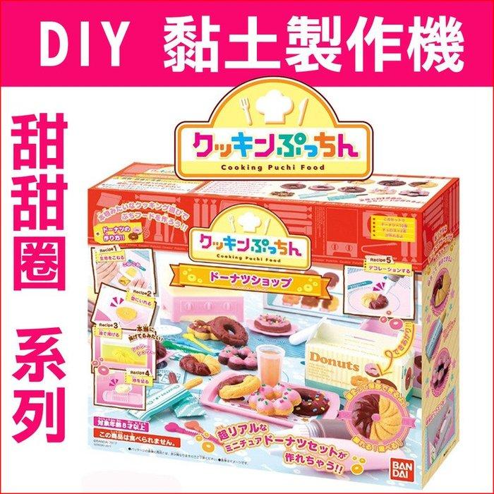 DIY 黏土遊戲製作機 甜甜圈系列 下午茶 Bandai 萬代 小小廚師 生日禮物 交換禮物 LUCI代購