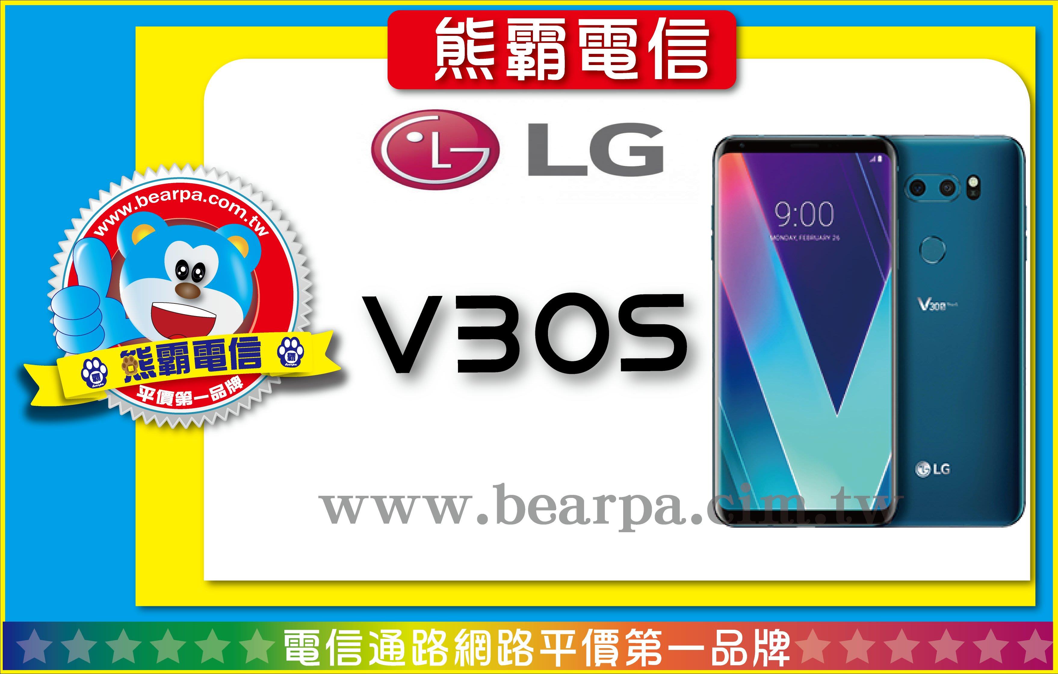 熊霸電信-熊霸泰山 LG V30S 空機最低價23500元