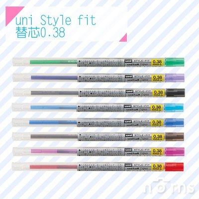 Norns【uni Style fit替芯0.38】UMR-109開芯筆 筆芯 三菱 中性筆 日本文具