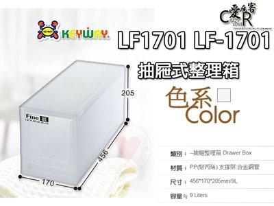 ☆愛收納☆ 抽屜式整理箱 LF-1701 KEYWAY 細縫櫃 收納箱 置物櫃 抽屜整理箱 抽屜櫃 LF1701