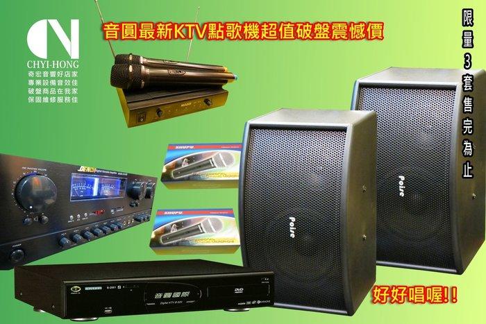 音圓伴唱機組合好用又便宜~音圓最新機搭配台灣精品擴大機喇叭音響組合買再送無線麥克風精密物品只限來店自取不寄送也可配合安裝