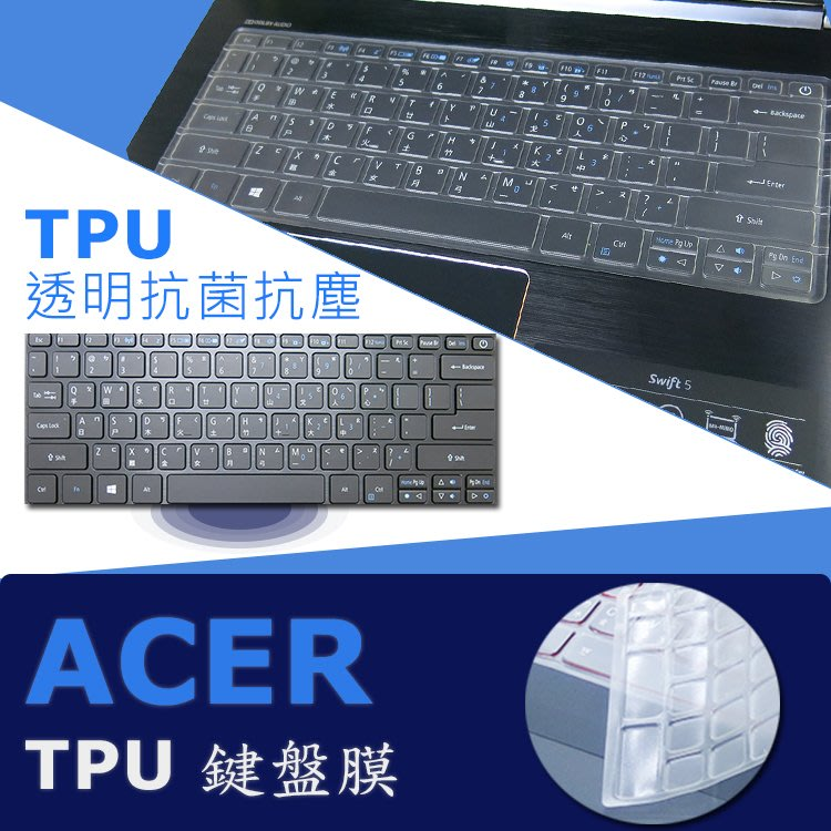 ACER Swift5 SF314 SF314-53 鋼鐵人 抗菌 TPU 鍵盤膜 鍵盤保護膜 (acer13406)