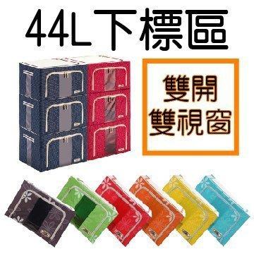 【ONE市集】(顏色隨機出清)  牛津布整理箱-44L 衣服整理箱 衣物收納箱 棉被整理箱 鋼骨收納箱 玩具整理箱