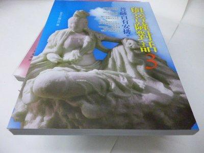 崇倫《與菩薩對話3:菩薩自有安排》ISBN:9789866676703│光采│黃子容》 ******此無500免運***