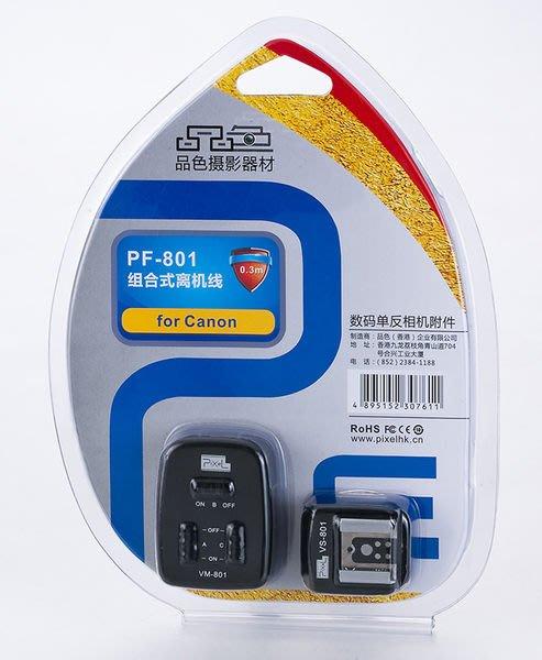呈現攝影-品色 PF-801 組合式離機線 2M 新型TTL線 TTL同步線 可一接三 Canon用580/430