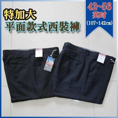 特加大尺碼前平面西裝褲 正式場合西裝長褲(321-7006)深藍色 黑色 腰圍42 ~ 56英吋 sun-e