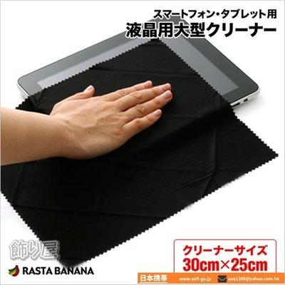 【東京科技】日本進口 RASTA BANANA 超細纖維 LCD 螢幕 平板 手機 相機 擦拭布