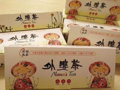澎湖優鮮配♥ 澎湖名產 在地甘醇茶飲~澎湖外婆茶(風茹茶)茶包型 - SGS檢驗合格