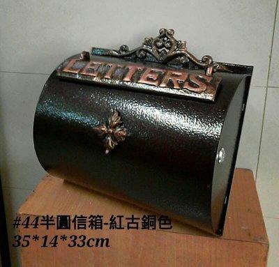 美生活館三館 --古銅色鍛鐵材質古典半圓造型信箱附鎖--特1600元含運
