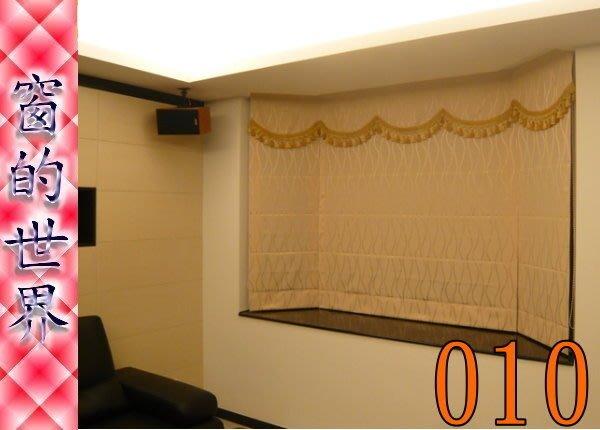 【窗的世界】20年專業製作達人,造型羅馬窗簾#010(網拍首選,超低價格,滿意最重要)