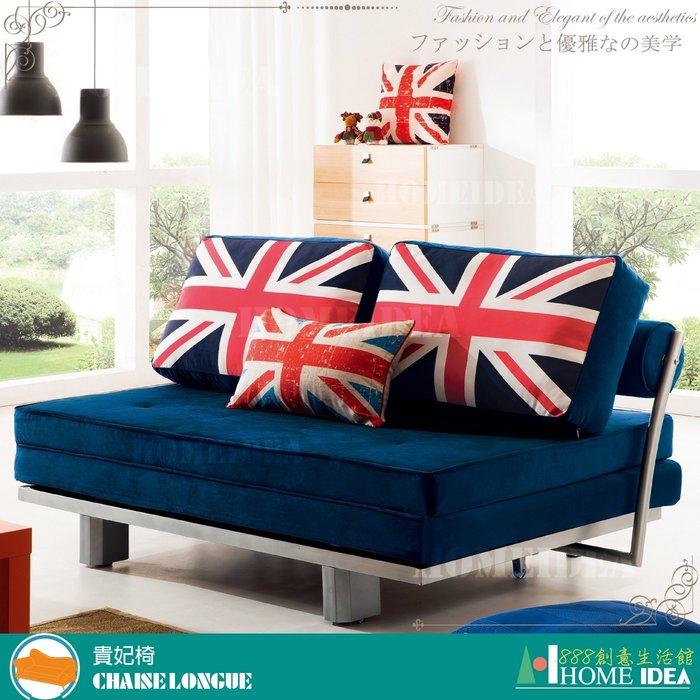 『888創意生活館』202-193-1伯爵英國旗沙發床$16,500元(12貴妃椅沙發皮沙發布沙發L型沙發和)新北家具