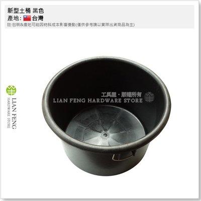 【工具屋】*含稅* 新型土桶 黑色 有耳 耐衝擊土桶 水泥攪拌 泥作 混合 工程 直徑57cm 高35cm 耐用 附提把