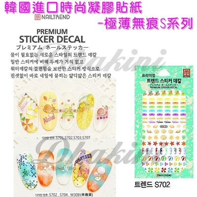 ❤破盤價❤韓國正版美甲貼紙※韓國進口時尚凝膠貼紙S702※~有70款,厚度和水貼一樣薄,幾乎感覺不到貼紙的厚度喔