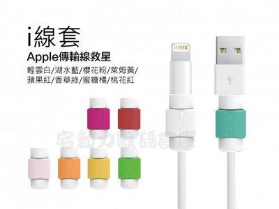【宅动力】 i线套 i护套  iphone Apple传输线 保护套