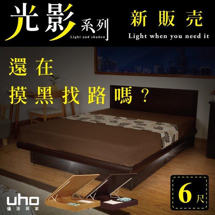 光影系列【UHO】6尺雙人加大後掀式掀床-A款