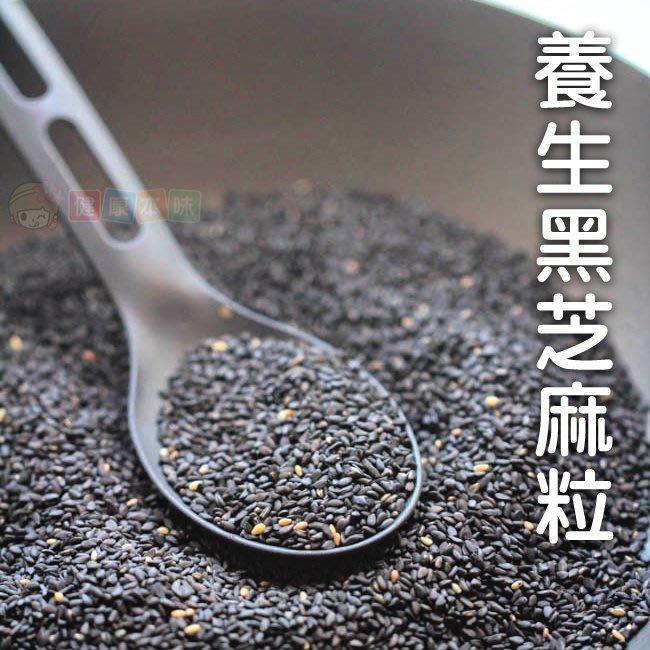 健康本味 養生黑芝麻粒400g [TW00298]