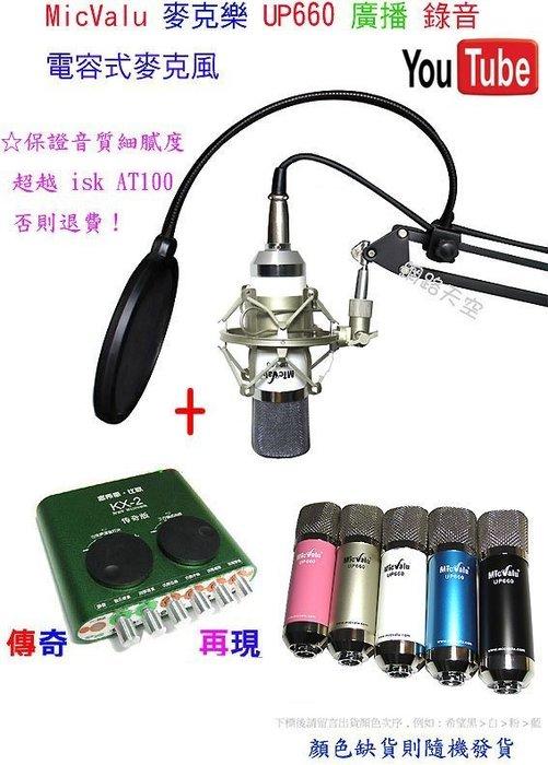 要買就買中振膜  UP660電容麥克風+kx2 + NB35支架+防噴網+48V幻象電源+2條卡農線送166種音效軟體