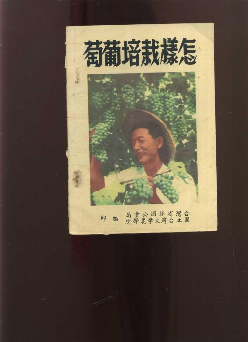 【易成中古書】《怎樣栽培葡萄》│臺灣省菸酒公賣局│624