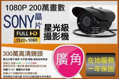 廣角鏡頭 1080P 星光級低照度 電動變焦 2.8MM-12MM 伸縮焦段 台中 監視器專賣店