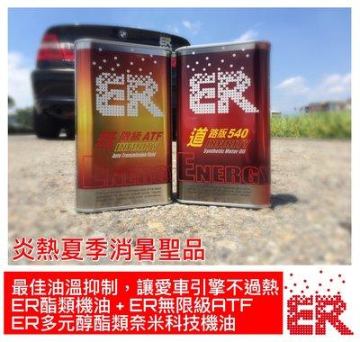 炎夏大作戰 ER酯類機油+ER ATF 無限版 最佳的油溫抑制
