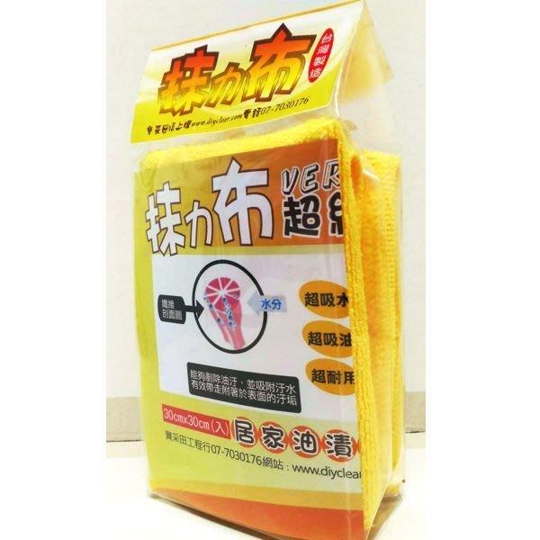 【寶采田】抹力布3入組~台灣製造超細纖維抹布吸水吸油不掉棉絮Verry good