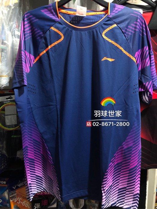 ◇ 羽球世家◇【衣】李寧羽網球專業AAYN035 紫電色休閒款 《速乾訓練》比UA更超值 材料極佳