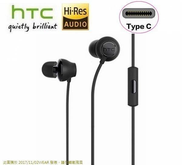 HTC MAX 320 原廠耳機【Hi-Res 認證、Type-C 接口】USonic  10 evo U11 U12+