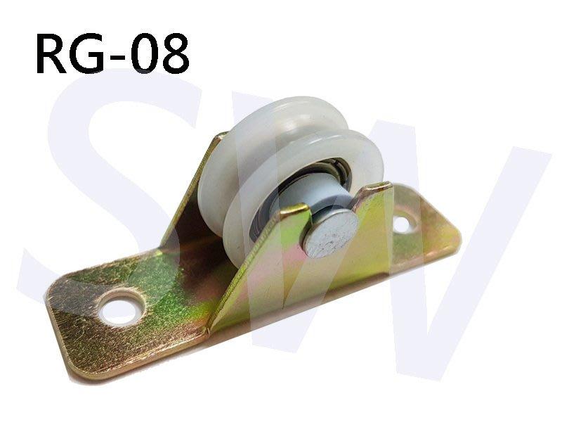 RG-08 塑膠製T型單滑輪紗窗輪 鋁窗輪 塑膠滑輪 塑膠滾輪 培林銅輪 紗門輪 鋁門輪 氣密窗輪 機械輪 單培林輪