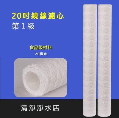 """【清淨淨水店】20""""棉質繞線濾心,耐熱/耐酸鹼/耐高溫,精度20微米只賣190元。   賣家保固   公司貨   可開"""