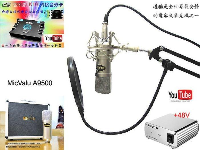 手機唱歌錄音3號之16套餐:k10+Micvalu A9500電容式麥克風+支架+防噴網+48v電源送166音效