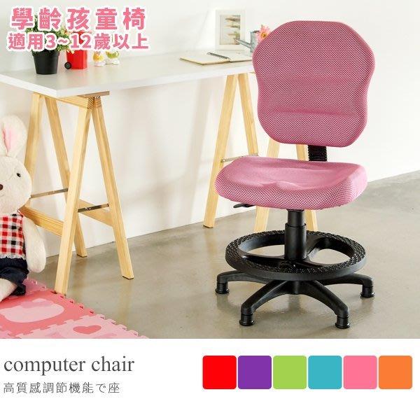 ✨完美主義✨免運【I0202】艾曼達兒童成長調節椅(6色) MIT台灣 電腦椅 辦公椅 工作椅 會議椅 主管椅 升降椅