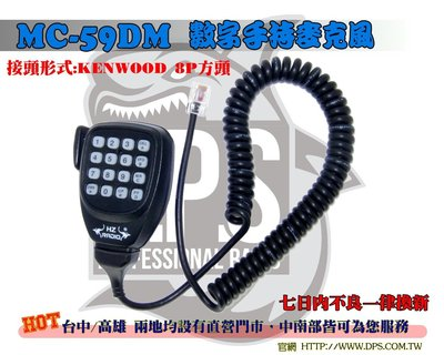 ~大白鯊無線~MC-59DM 數字鍵盤手持麥克風/托咪 KENWOOD 車機 TM-V71A.TM-V71E