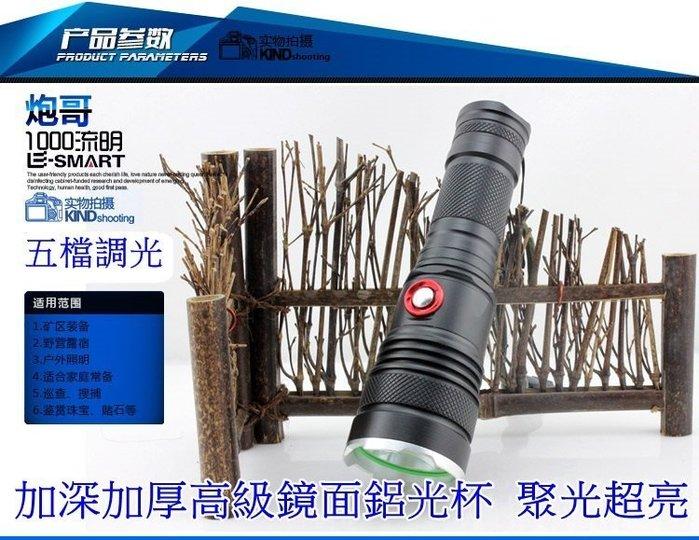 【亞昕光電】E-SMART 進口 CREE XM-L2 戶外強光手電筒-炮哥 加深加厚高級鏡面鋁光杯 聚光超亮【全配】