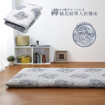 床墊 墊 睡墊 學生 住宿 單人 台灣製 57家居 禪繞花紋單人折疊床墊