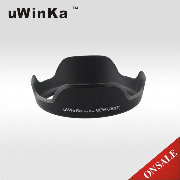又敗家uWinka蓮花遮光罩Canon副廠遮光罩相容佳能Canon 太陽罩EW-60C遮光
