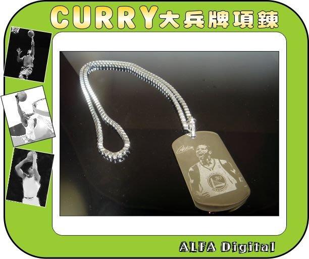 免運費!!勇士隊柯瑞Stephen Curry大兵牌項鍊/搭配NBA球衣最酷!每組只要399元!