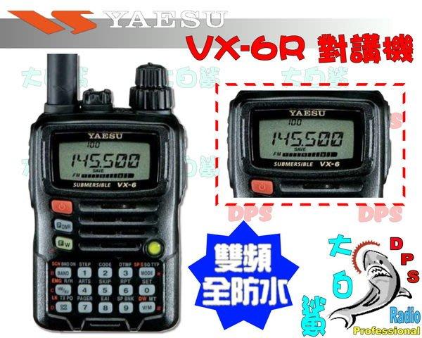 ~大白鯊無線~YAESU VX-6R (日本進口) 雙頻單顯全頻接收 對講機 防水 . 防震 . 防塵 IPX7
