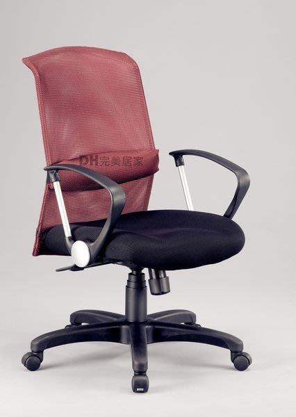 【DH】貨號E324-1 07-02T網狀電腦椅/全網辦公椅˙七色可選˙台製˙質感一流˙主要地區免運