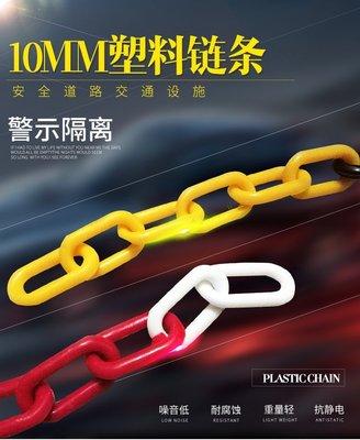 TIG PE鍊條.PE塑膠. 塑膠鍊條 欄杆 另售鐵鍊/不鏽鋼鍊條/曬衣鍊,/晒衣架/園藝造景用鍊 /鍍鋅鍊條