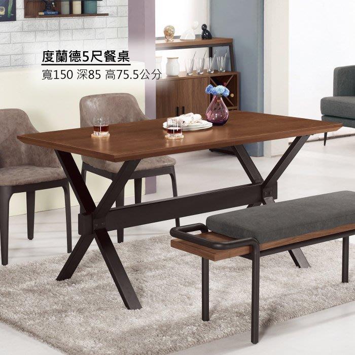 【DH】商品貨號G458-2商品名稱《德蘭》5尺胡桃色餐桌(圖一)不含餐椅.細膩優質.主要地區免運費