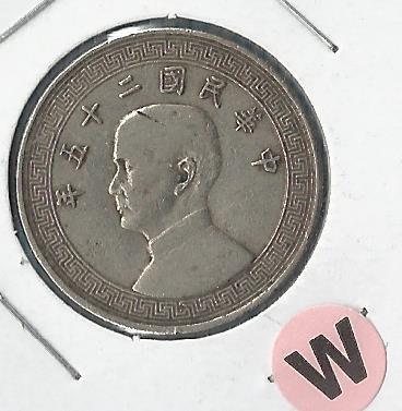 中華民國二十五年版廿分