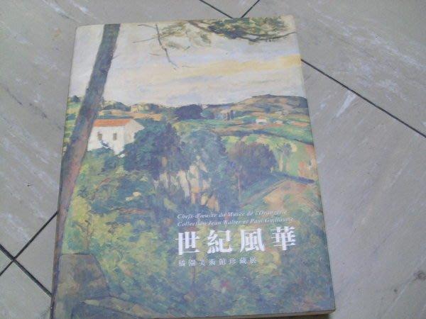 憶難忘書室☆橘園美術館珍藏展-世紀風華共1本