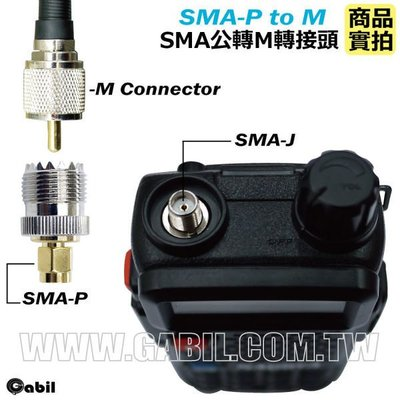 【中區無線電】SMA-M SMA-P SMA 公頭 轉 M頭 轉接頭 鍍金 手扒機轉車天線 訊號線轉接 含稅附發票