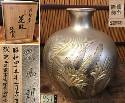 【古玩輕鬆拍】老日本昭和45年祝就任 ...