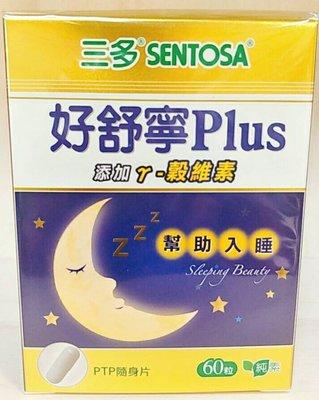 【喜樂之地】三多好舒寧®Plus複方植物性膠囊 60粒裝 三盒免運費