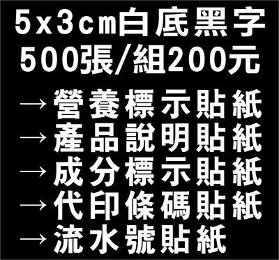 【代印贴纸5×3CM×500小张200元】产品说明贴 营养标示贴 成分标示贴 条码贴 贴纸印刷 碳带 条码机专用碳带