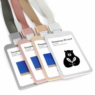 航空金屬識別證套/識別證件套/出入証套/工作證套/車票卡/悠遊卡/識別證/信用卡套/