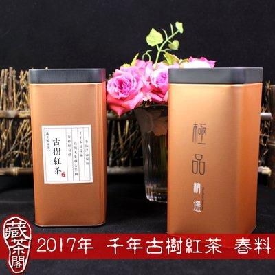 【藏茶閣嚴選】2017年 千年古樹紅茶...